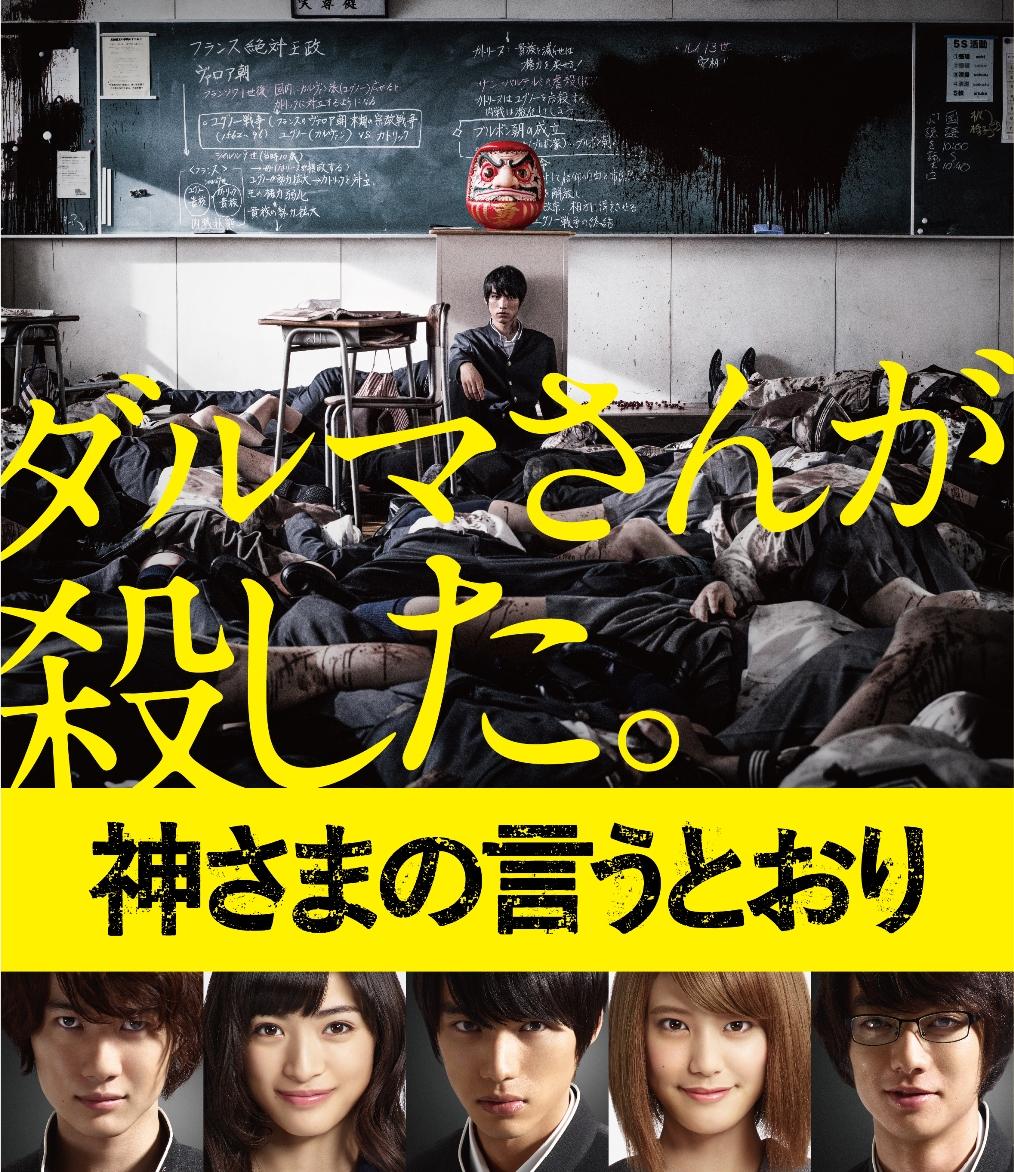 _kamisama_honposter_fin_0828